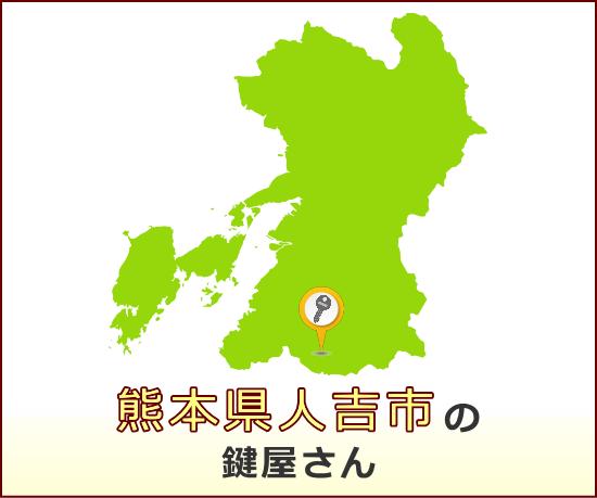 熊本県人吉市 の鍵屋さん一覧