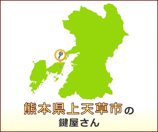 熊本県上天草市 の鍵屋さん一覧