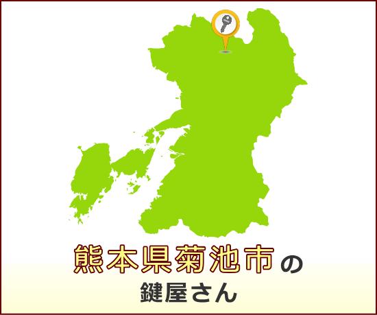 熊本県菊池市 の鍵屋さん一覧