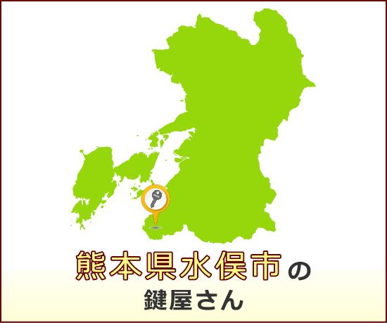 熊本県水俣市 の鍵屋さん一覧