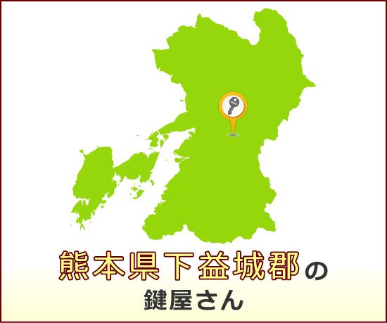 熊本県下益城郡 の鍵屋さん一覧