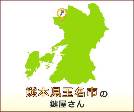 熊本県玉名市 の鍵屋さん一覧