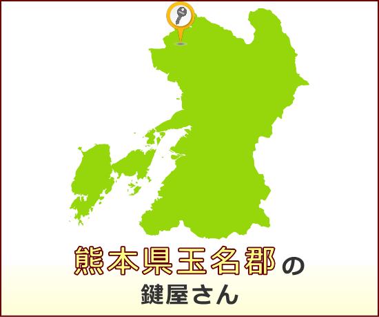 熊本県玉名郡 の鍵屋さん一覧