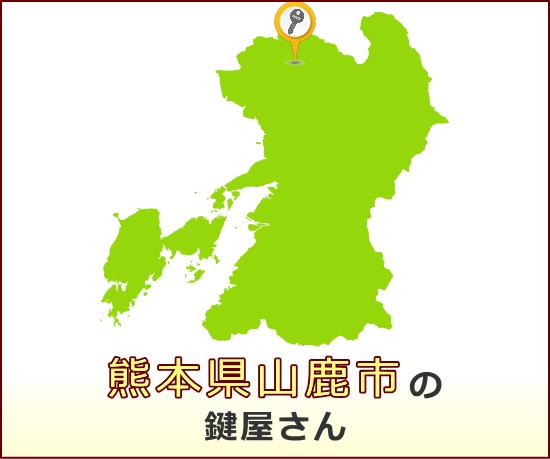 熊本県山鹿市 の鍵屋さん一覧