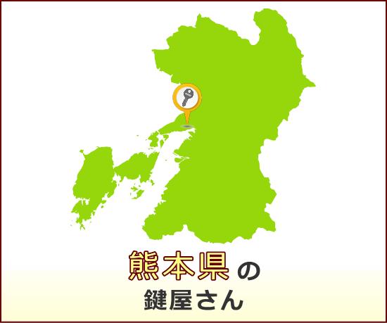 熊本県 の鍵屋さん一覧