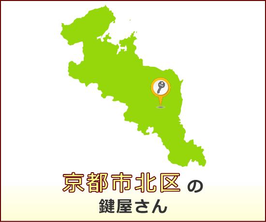 京都市北区 の鍵屋さん一覧