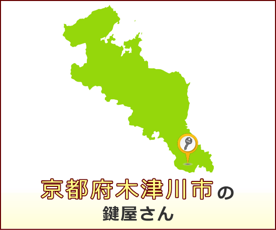 京都府木津川市 の鍵屋さん一覧