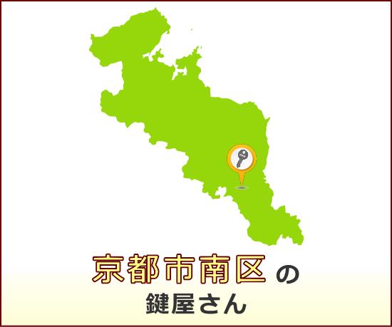 京都市南区 の鍵屋さん一覧