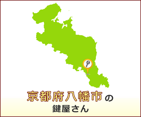 京都府八幡市 の鍵屋さん一覧