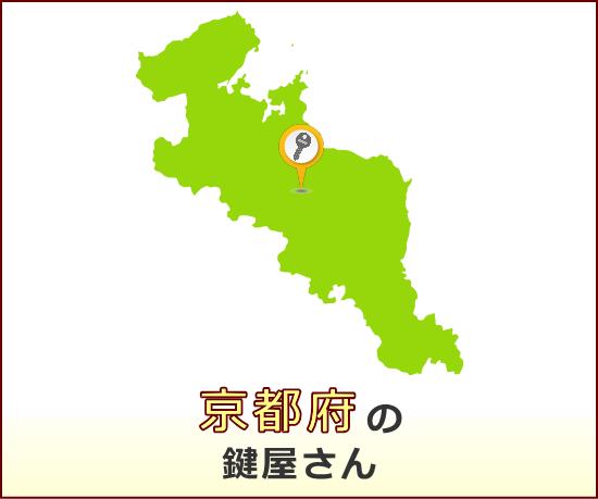 京都府 の鍵屋さん一覧