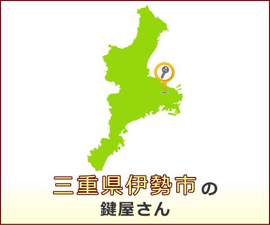 三重県伊勢市 の鍵屋さん一覧