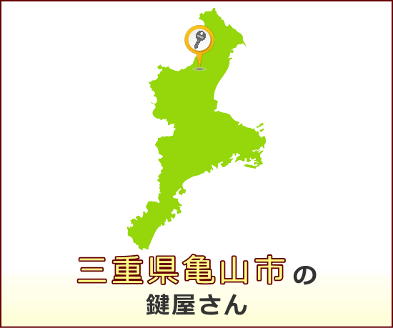 三重県亀山市 の鍵屋さん一覧