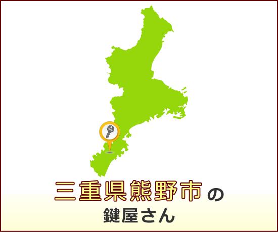 三重県熊野市 の鍵屋さん一覧