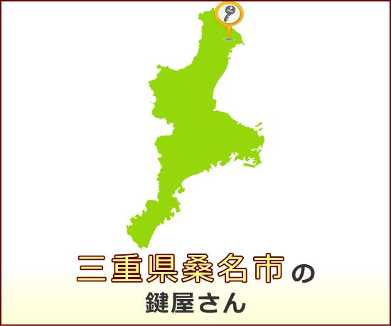 三重県桑名市 の鍵屋さん一覧