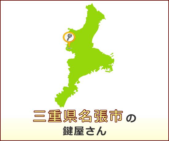 三重県名張市 の鍵屋さん一覧