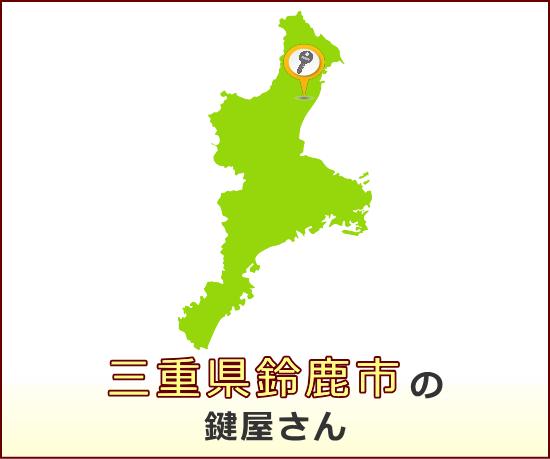 三重県鈴鹿市 の鍵屋さん一覧