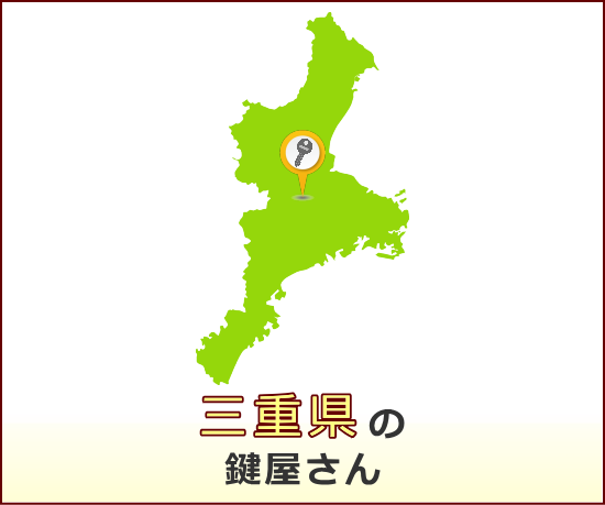 三重県 の鍵屋さん一覧