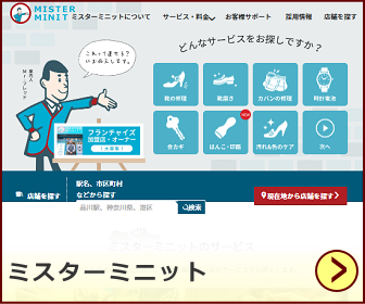 ミスターミニット(MISTER MINIT)イトーヨーカドー昭島店の詳細はこちら
