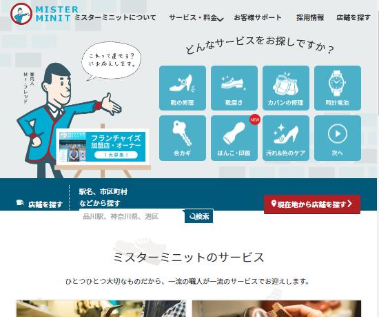 ミスターミニット(MISTER MINIT)京阪シティモール店の店舗情報