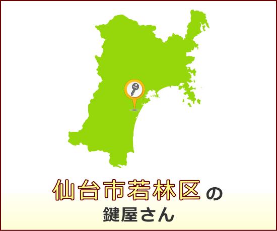 仙台市若林区 の鍵屋さん一覧