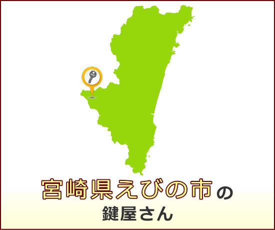 宮崎県えびの市 の鍵屋さん一覧