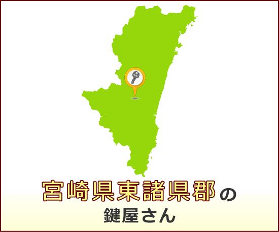 宮崎県東諸県郡 の鍵屋さん一覧