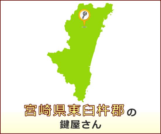 宮崎県東臼杵郡 の鍵屋さん一覧