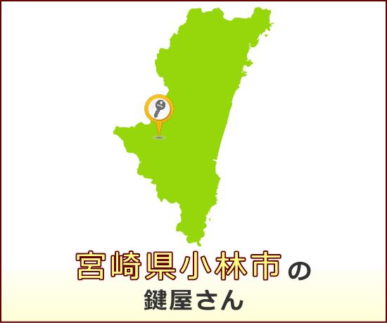 宮崎県小林市 の鍵屋さん一覧