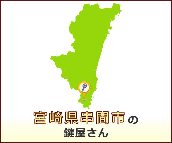 宮崎県串間市 の鍵屋さん一覧