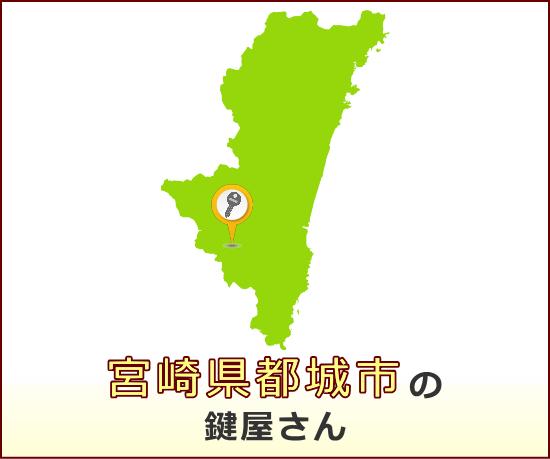 宮崎県都城市 の鍵屋さん一覧