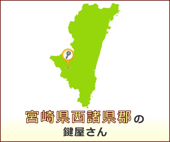 宮崎県西諸県郡 の鍵屋さん一覧