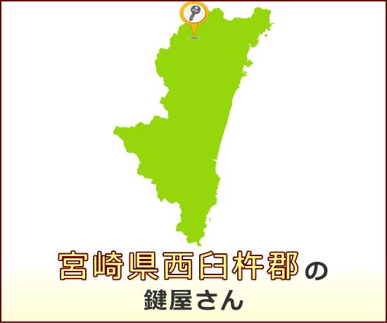 宮崎県西臼杵郡 の鍵屋さん一覧