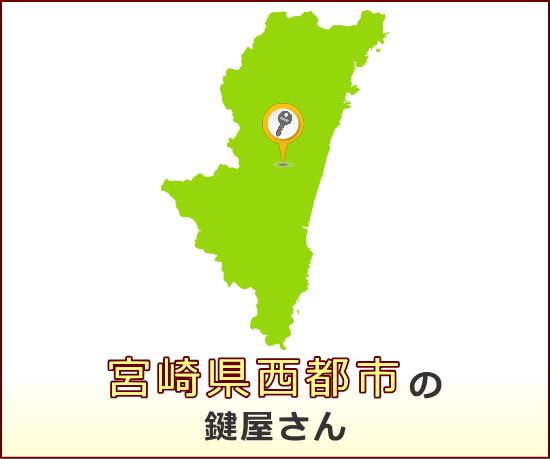 宮崎県西都市 の鍵屋さん一覧