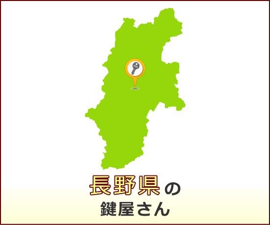 長野県 の鍵屋さん一覧
