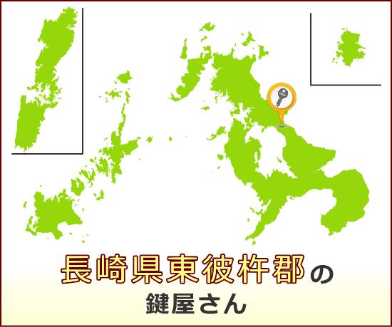 長崎県東彼杵郡 の鍵屋さん一覧