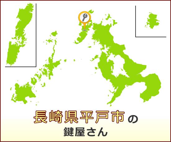 長崎県平戸市 の鍵屋さん一覧