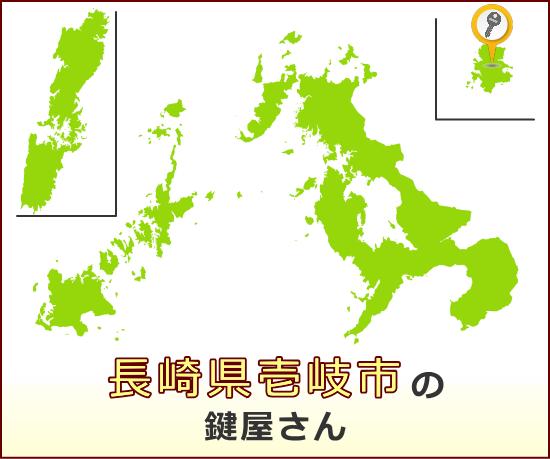 長崎県壱岐市 の鍵屋さん一覧