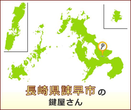 長崎県諫早市 の鍵屋さん一覧