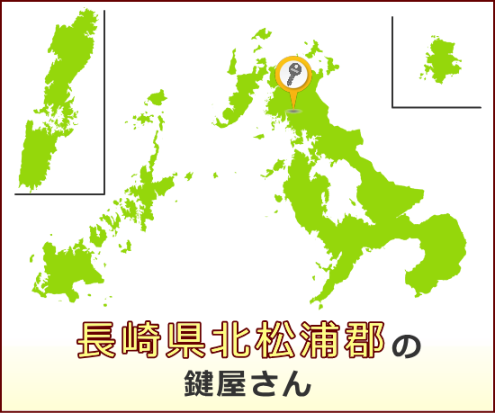 長崎県北松浦郡 の鍵屋さん一覧
