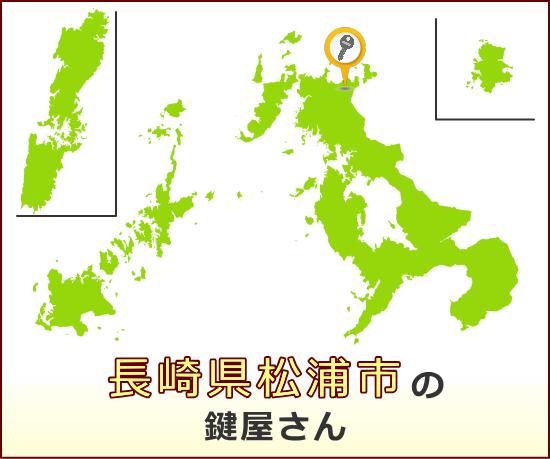 長崎県松浦市 の鍵屋さん一覧