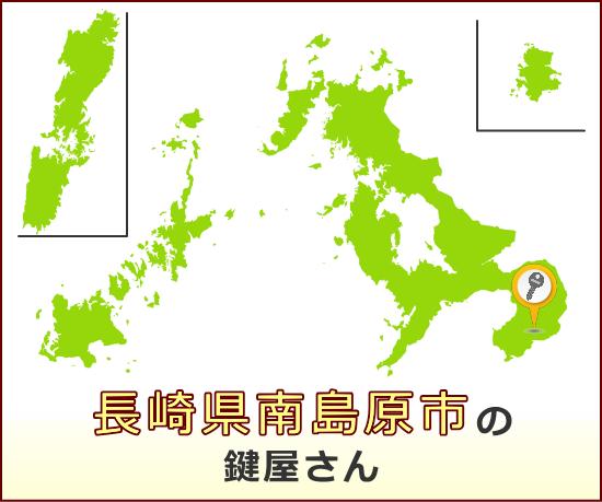 長崎県南島原市 の鍵屋さん一覧