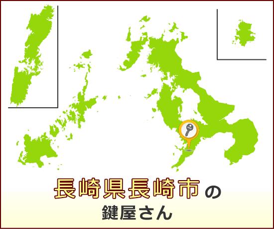 長崎県長崎市 の鍵屋さん一覧
