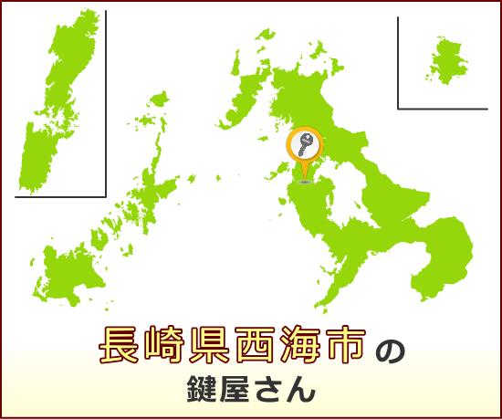 長崎県西海市 の鍵屋さん一覧