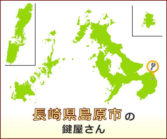 長崎県島原市 の鍵屋さん一覧