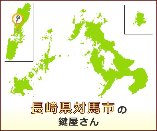 長崎県対馬市 の鍵屋さん一覧