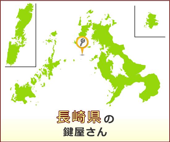 長崎県 の鍵屋さん一覧