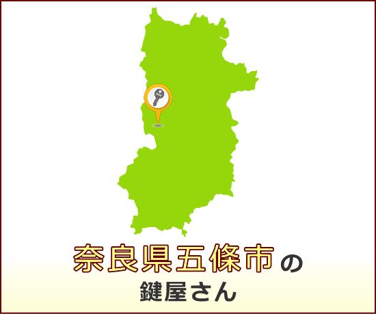 奈良県五條市 の鍵屋さん一覧