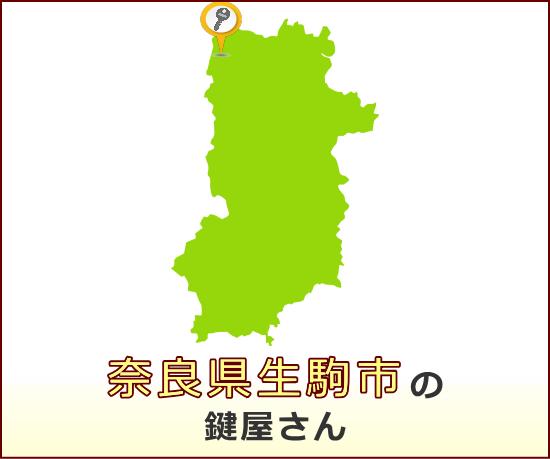 奈良県生駒市 の鍵屋さん一覧