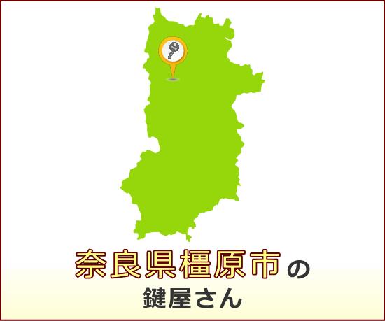 奈良県橿原市 の鍵屋さん一覧