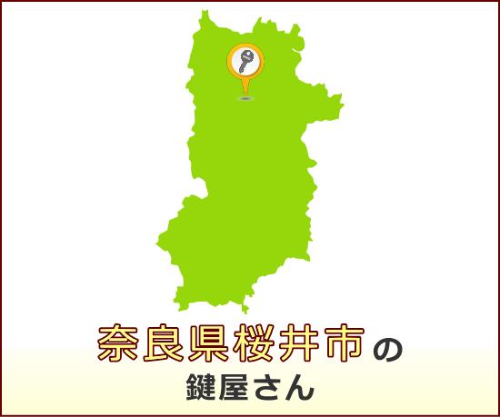 奈良県桜井市 の鍵屋さん一覧